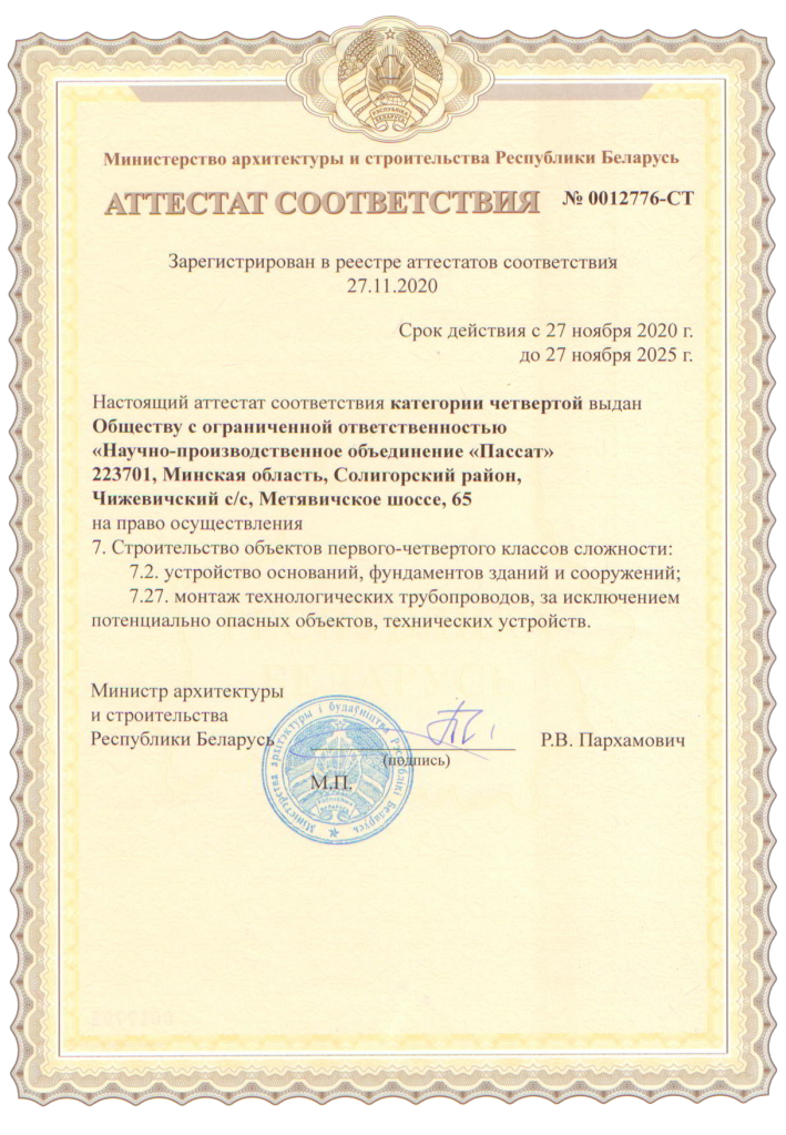 Certificate of Conformity for the right to build objects of the first to fourth classes of complexity.png