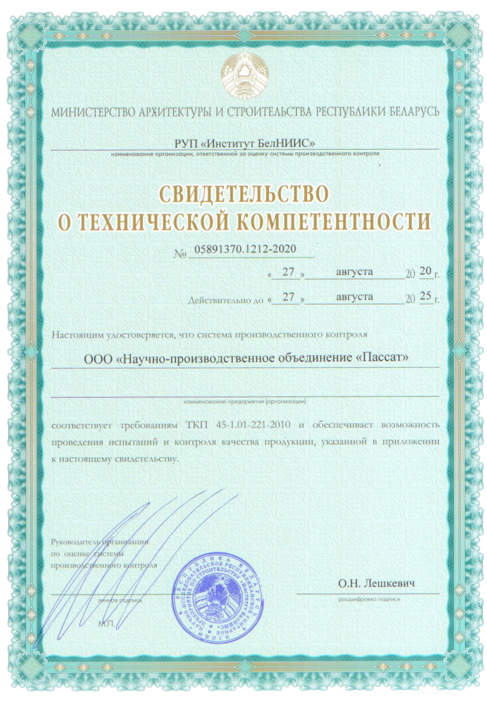 Certificate-of-technical-competence-1.png