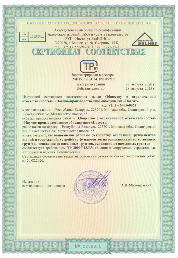 Certificate-of-Conformity-TR-2009-013(Buildings-and-structures-FOUNDATION).jpg.png