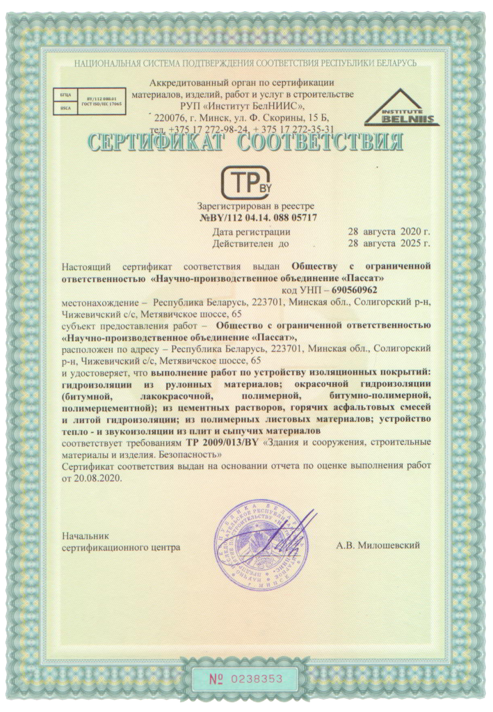 Certificate-of-Conformity-TR-2009-013(Buildings-and-structures-insulating-coatings).png