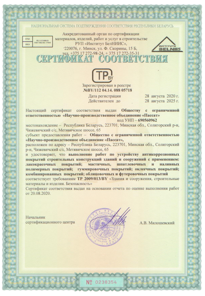 Certificate-of-Conformity-TR-2009-013(Buildings-and-structures-anti-corrosion-coatings).png